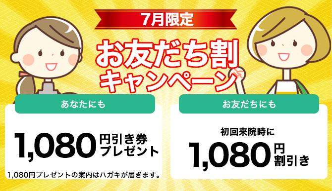 201807tomodachiwari