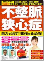 book_fuseimyaku