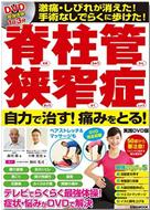 book_sekichu_dvd