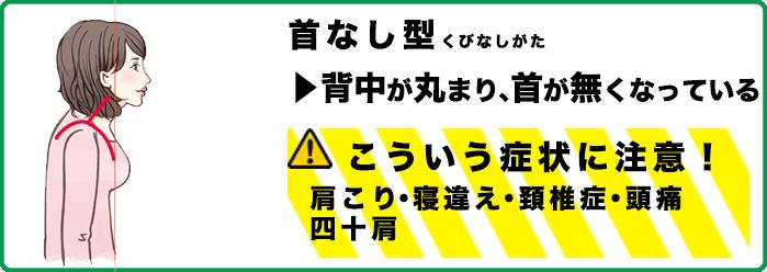 nekoze_kubinashi