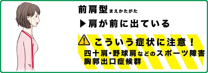 nekoze_maekata