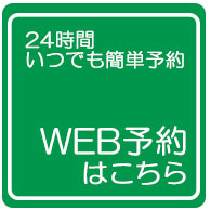 net-yoyaku-banar